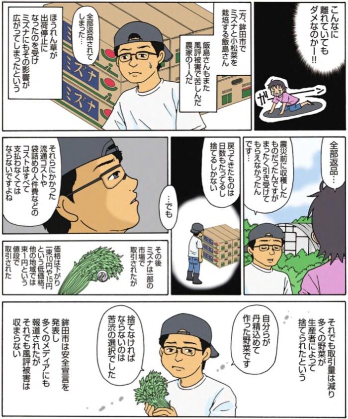 130605_iijima3