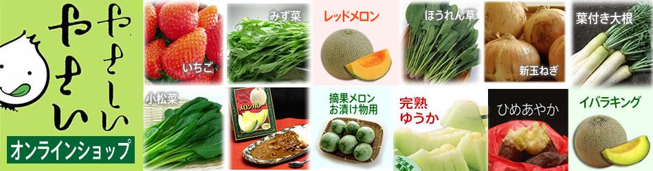 「鹿行のやさしい野菜」オンラインショップ