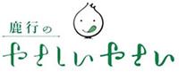 【茨城野菜 通販・宅配】鹿行(鉾田)のやさしい野菜 | お取り寄せ・通信販売